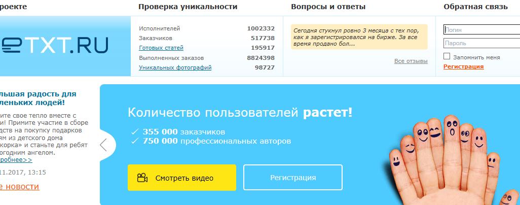 Как подать объявление на etxt.ru частные объявления из грузии